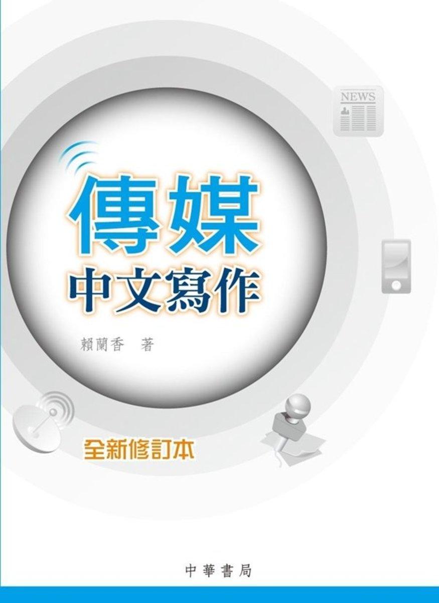 傳媒中文寫作(全新修訂本)