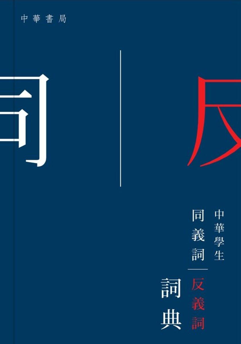 中華學生同義詞反義詞詞典