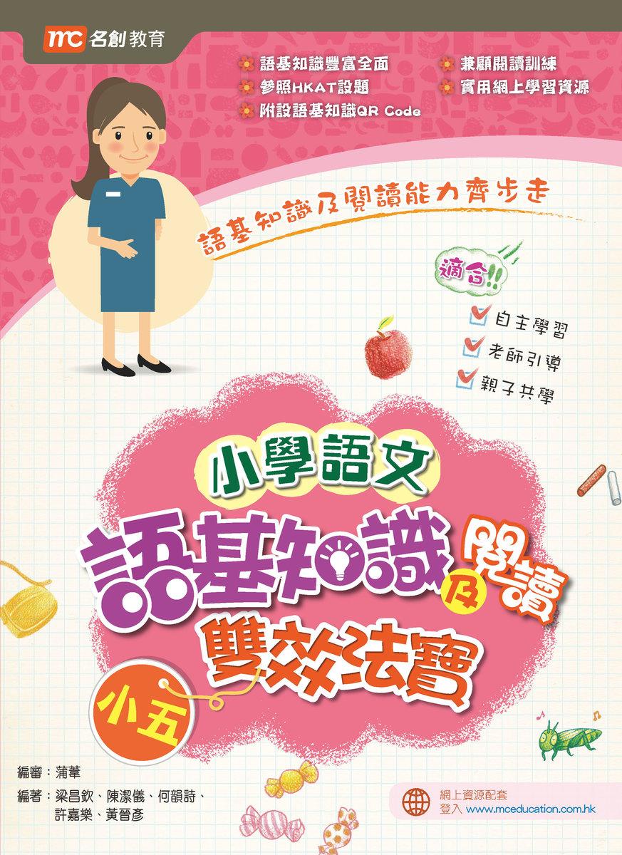 小學語文語基知識及閱讀雙效法寶(小5)