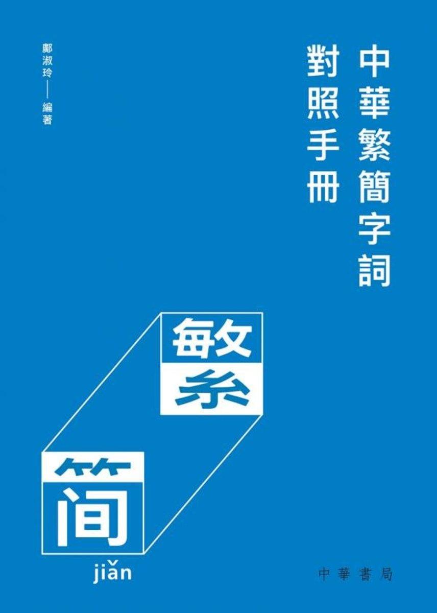 中華繁簡字詞對照手冊