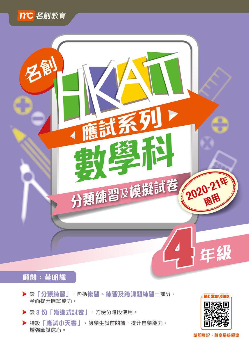 名創 HKAT 數學科分類練習及模擬試卷 4 年級 (2020-21年適用)