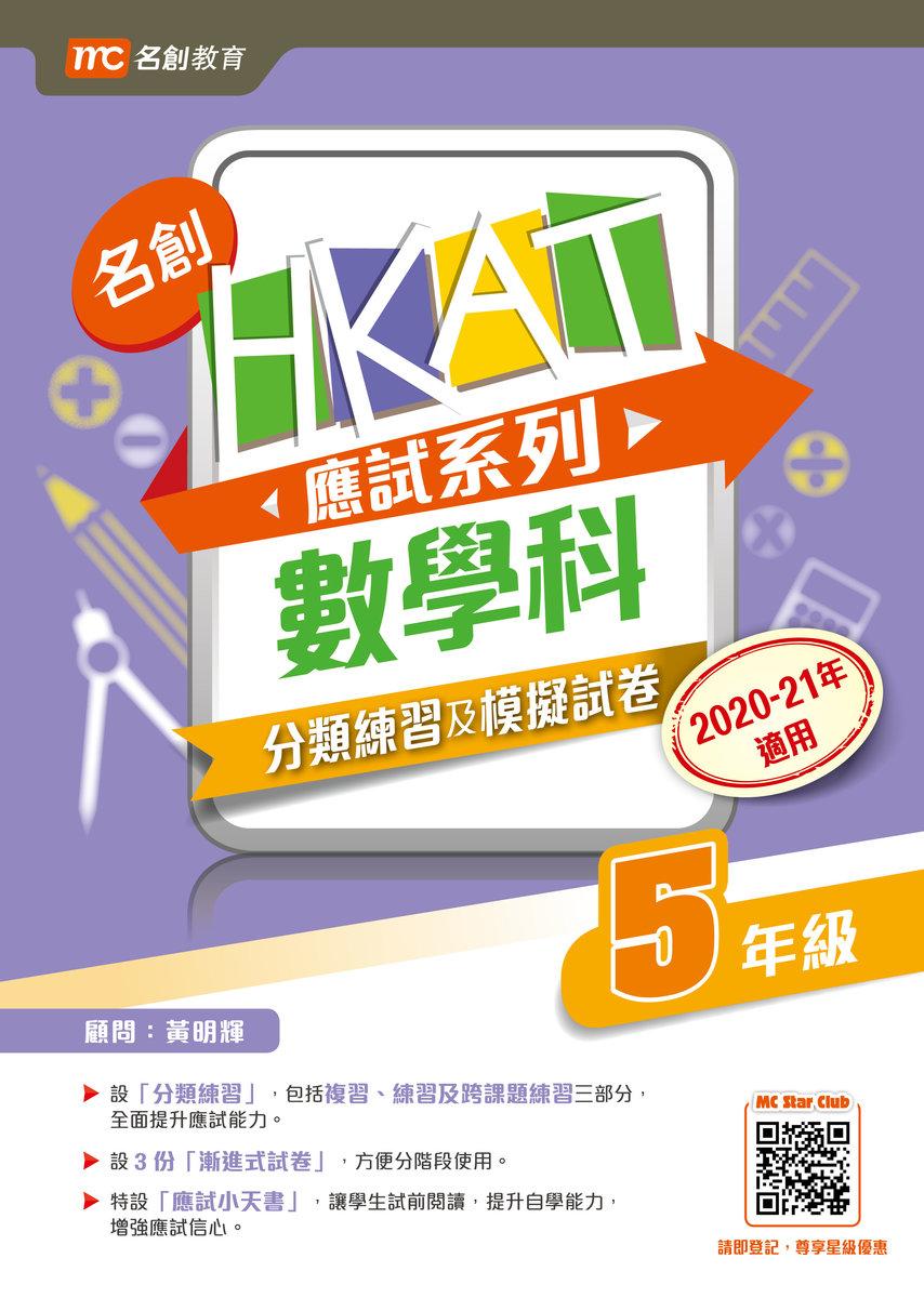名創 HKAT 數學科分類練習及模擬試卷 5 年級 (2020-21年適用)