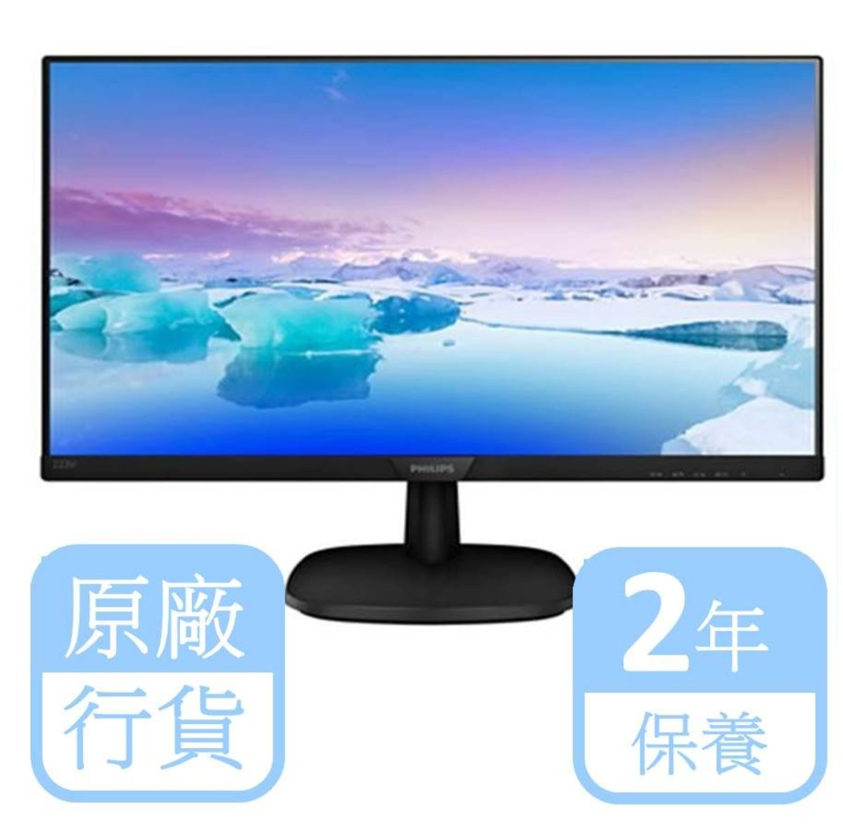 Full-hd 22 吋LCD 顯示器223V7QHAB