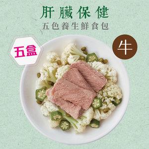 FAVOUR 寵幸 [ 肝臟保健] 五色養生鮮食包 - 牛肉配方(5盒)  #寵物保健 #寵物鮮食包 #寵物罐頭 #肝臟保健
