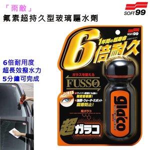 Soft99 「雨敵」氟素超持久型玻璃驅水劑 Ultra Glaco Fusso 70ml 04146