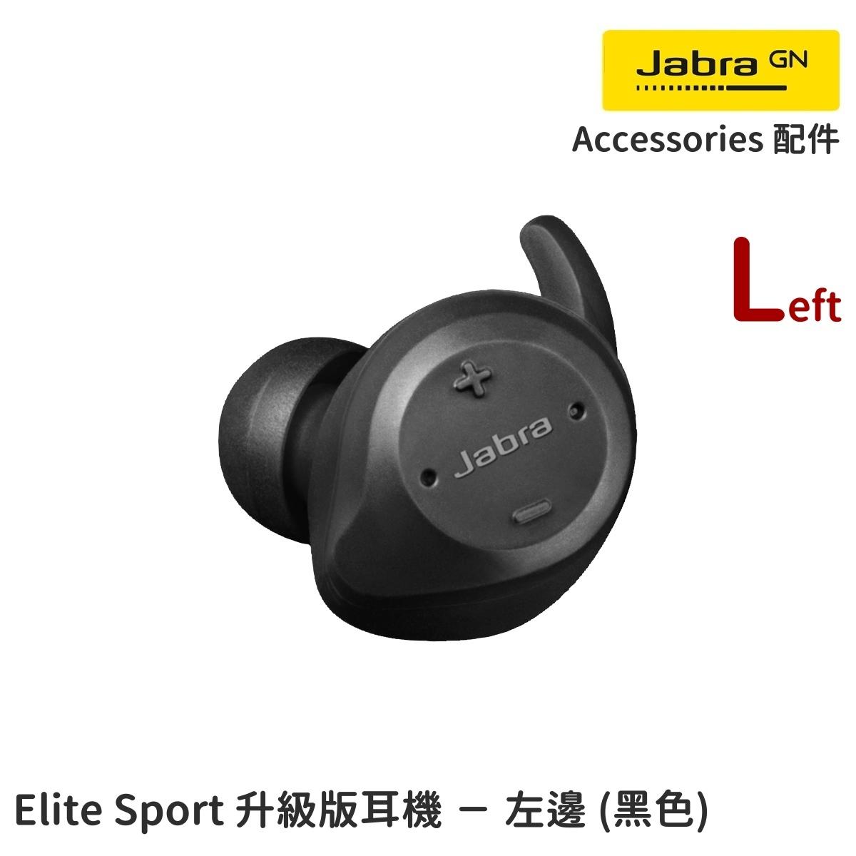 Elite Sport 升級版耳機-左邊 (黑色) 【香港行貨】