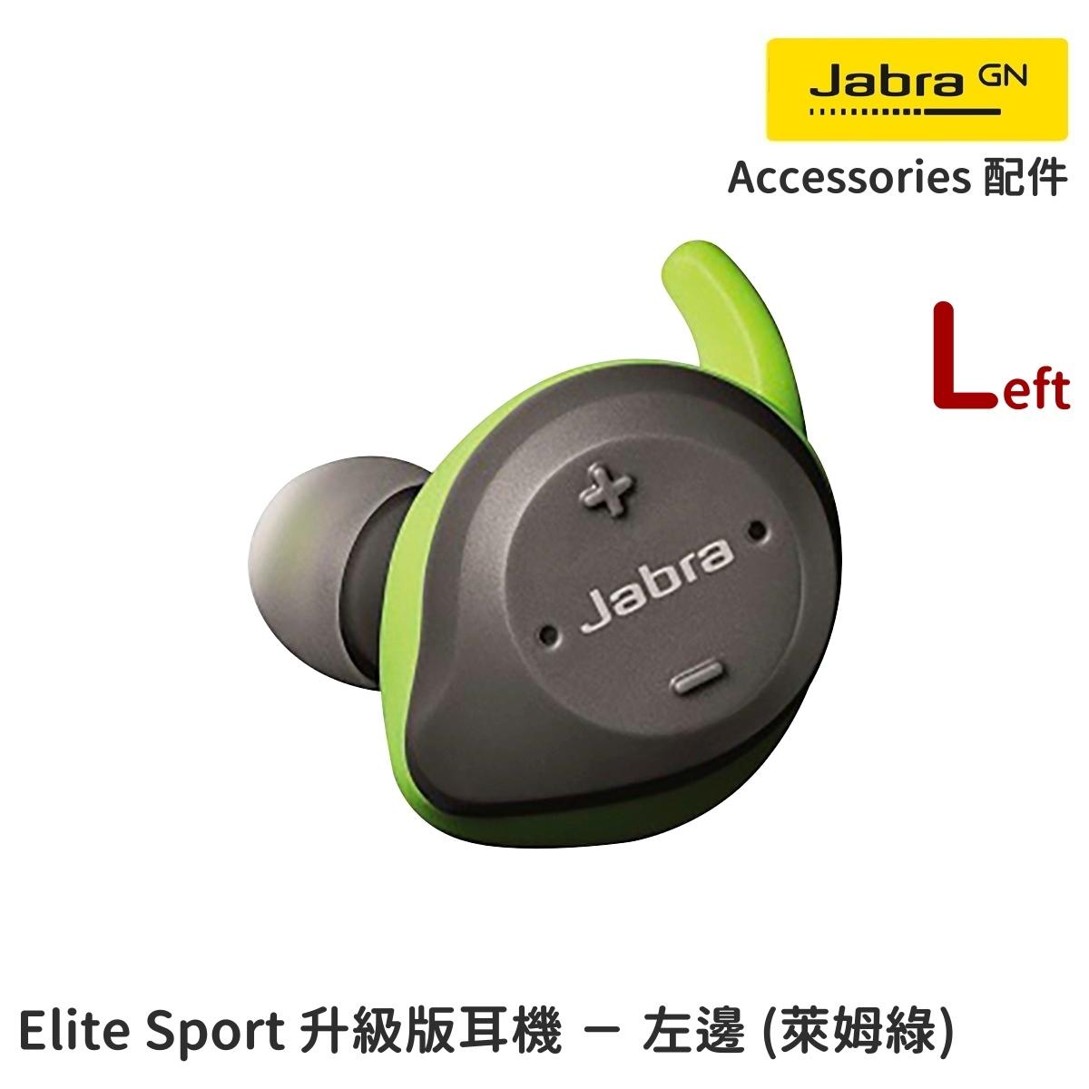 Elite Sport Upgrade Version Earbud - Left (Lime Green Grey)