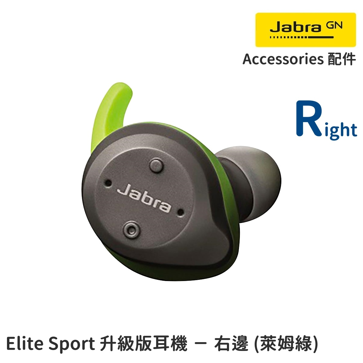 Elite Sport Upgrade Version Earbud - Right (Lime Green Grey)