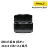 便攜充電盒 (黑色) - Elite 65t 適用【香港行貨】