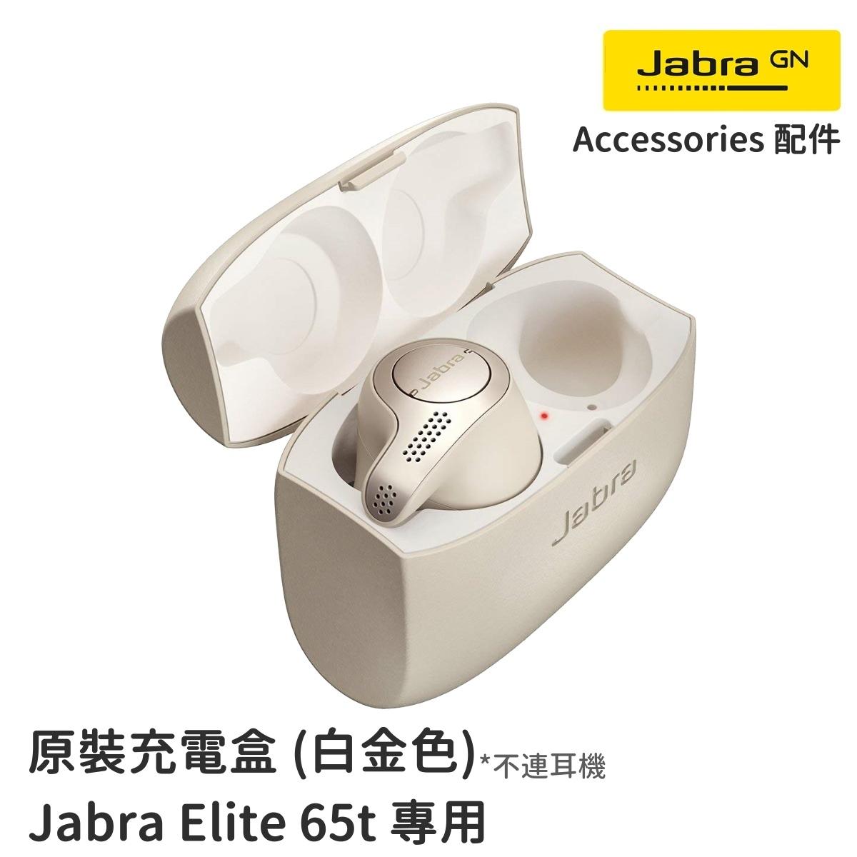便攜充電盒 (鉑金色) - Elite 65t 適用【香港行貨】