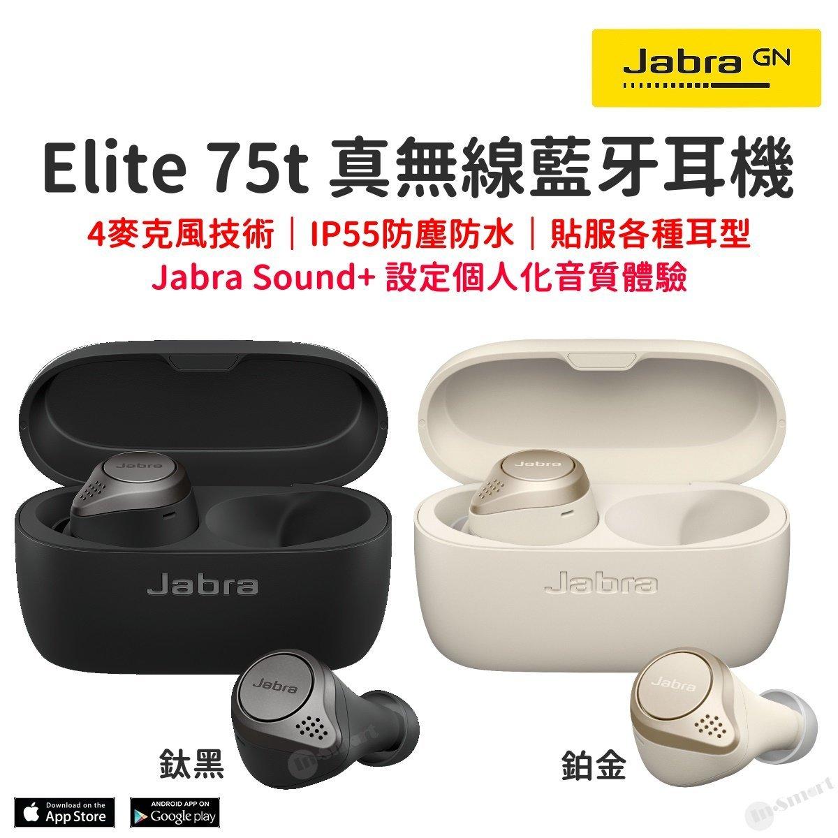 Elite 75t True Wireless Earbuds with Charging Case (Titanium Black)