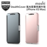 StealthCover 風尚星霧保護外殼 - iPhone XS Max