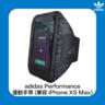adidas 運動手帶 (5.5 inch) Performance universal L Armband