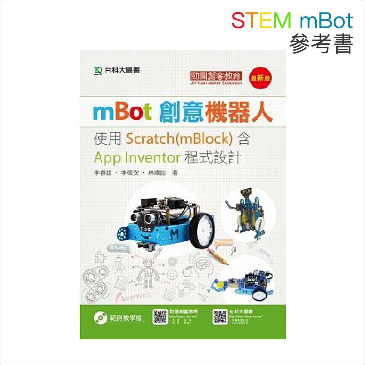 mBot創意機器人:使用Scratch(mBlock)含App Inventor程式設計(最新版) 參考書