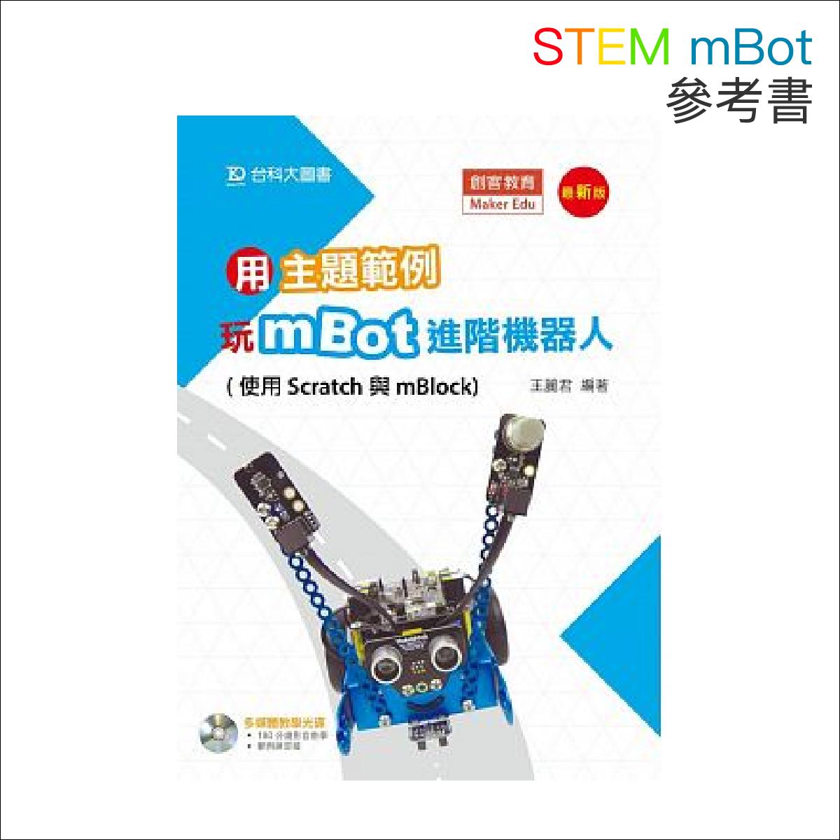 用主題範例玩mBot進階機器人(使用Scratch與mBlock)-最新版-參考書