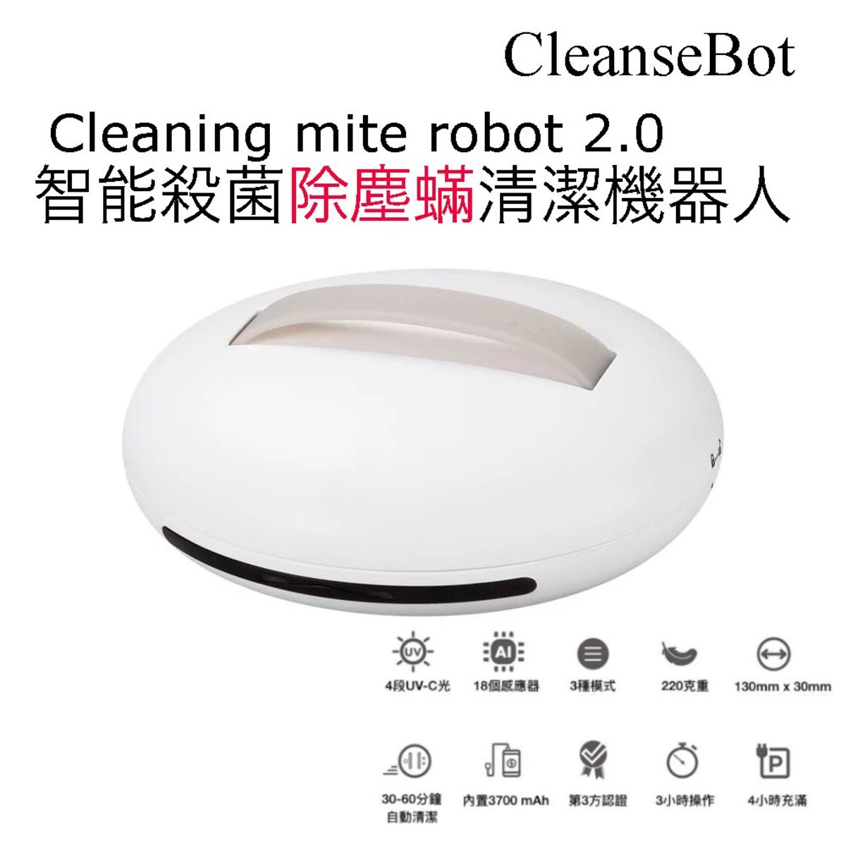 Cleaning mite robot 2.0 智能殺菌除蟎機器人