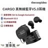 CARGO 真無線藍牙5.0耳機 (軍事黑)