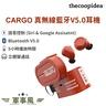 CARGO BT5.0 True Wireless Earphone (Orange)