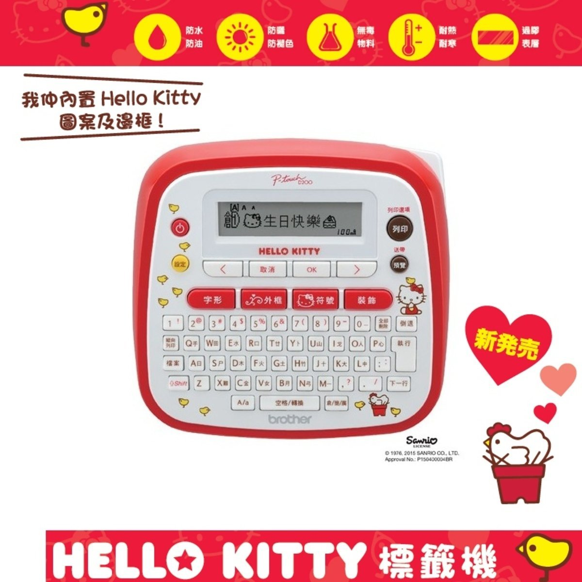 Hello Kitty 標籤機 PT-D200KT