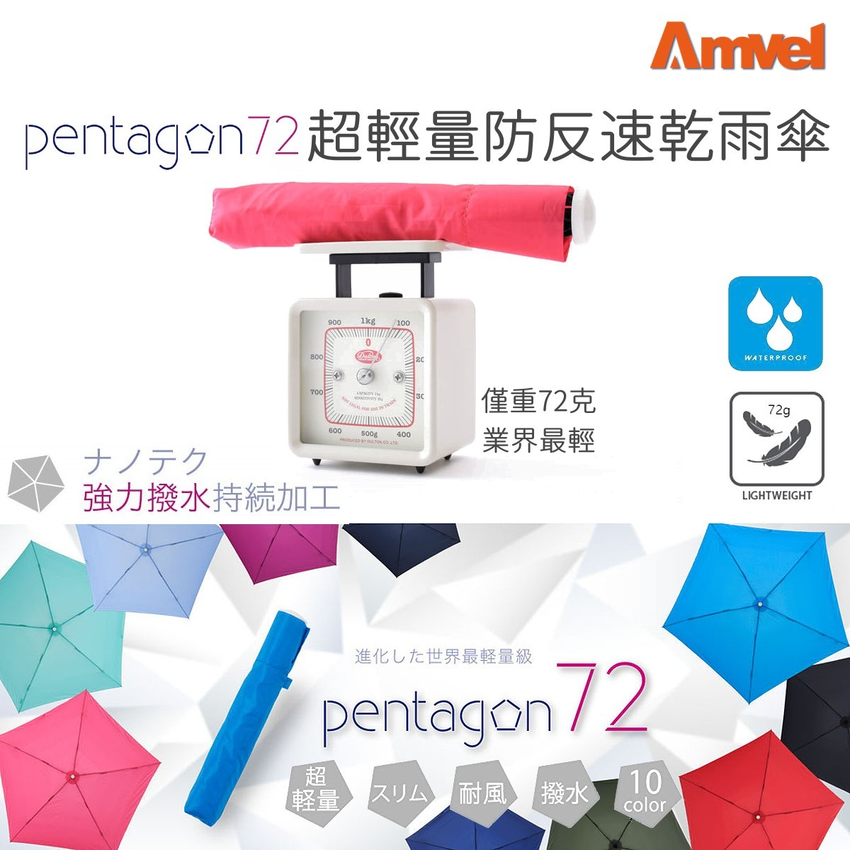 Pentagon72 日本超輕量防反速乾雨傘 - 黑色(Black) A1551