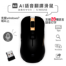 AI Voice Translation Wireless Mouse
