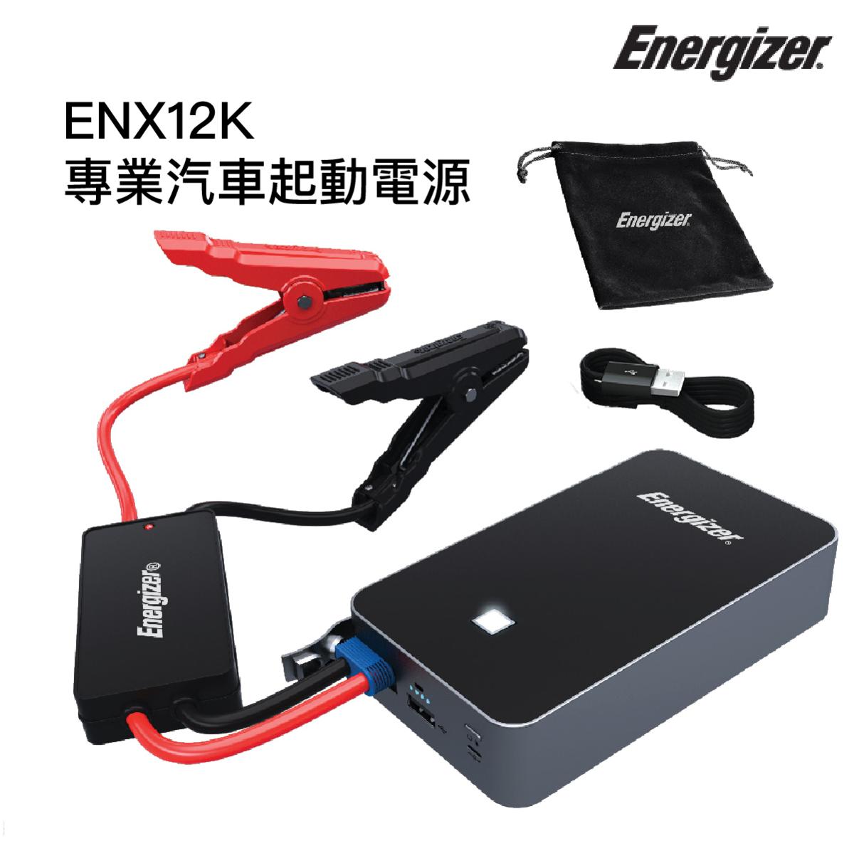 專業汽車起動電源 11100mAh Jump Starter ENX12K