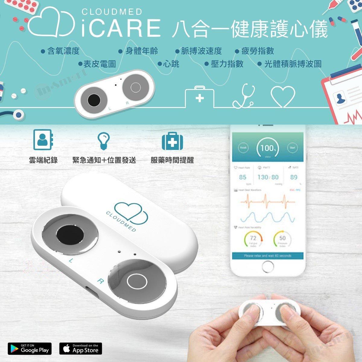 [個人健康顧問] iCare 八合一隨身血壓健康量測儀
