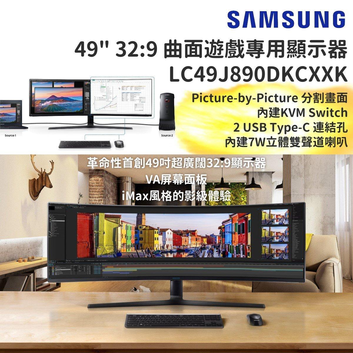 """49"""" 32:9 超寬曲面遊戲專用LED顯示器 CJ890 LC49J890DKCXXK"""