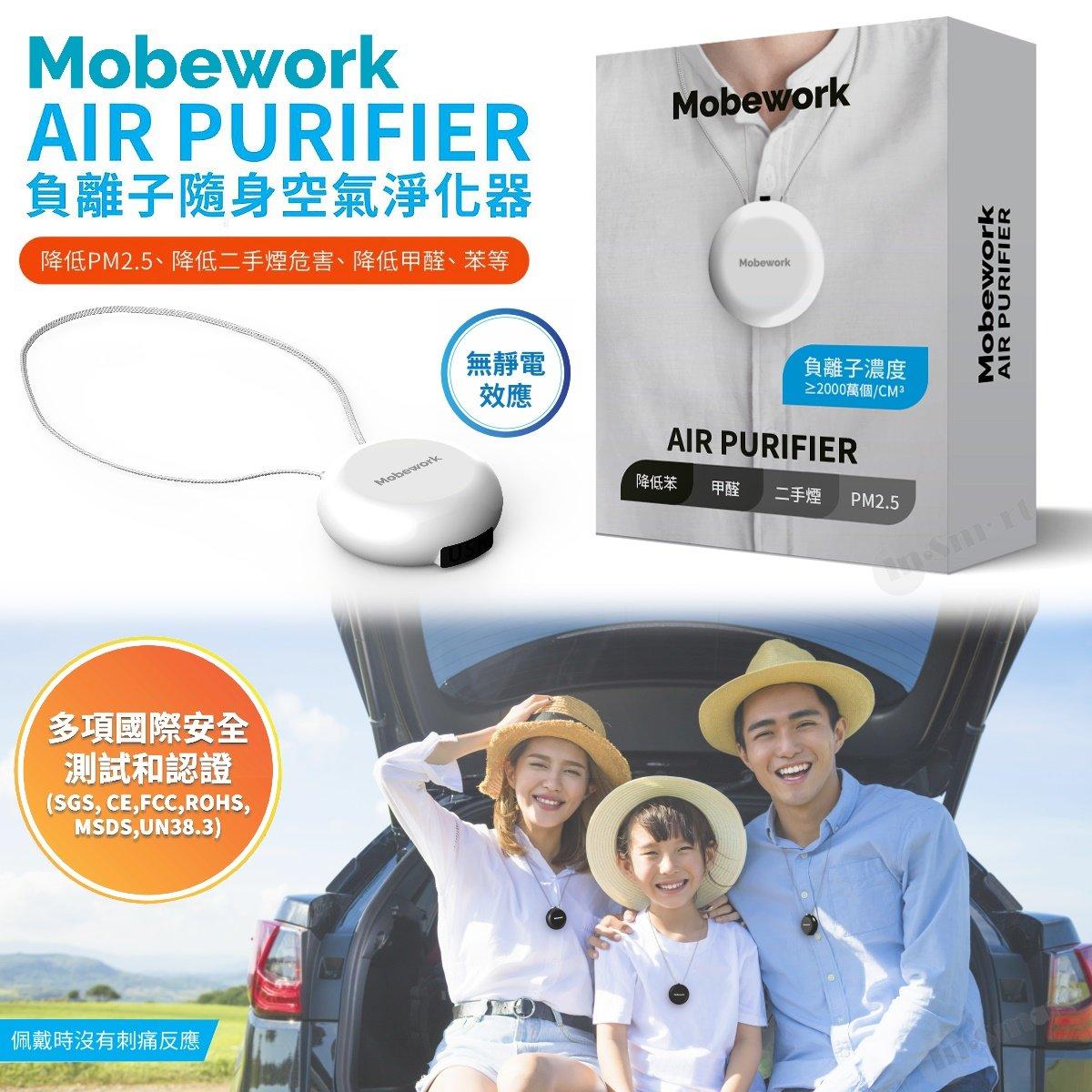 【PM 2.5 掰掰】負離子隨身空氣淨化器 (白色)
