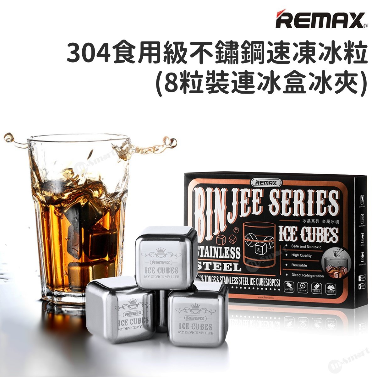 Binjee Series Stainless Ice Cubes for Drinks Reusable (8 Pcs with Ice Tong & Storage Box)
