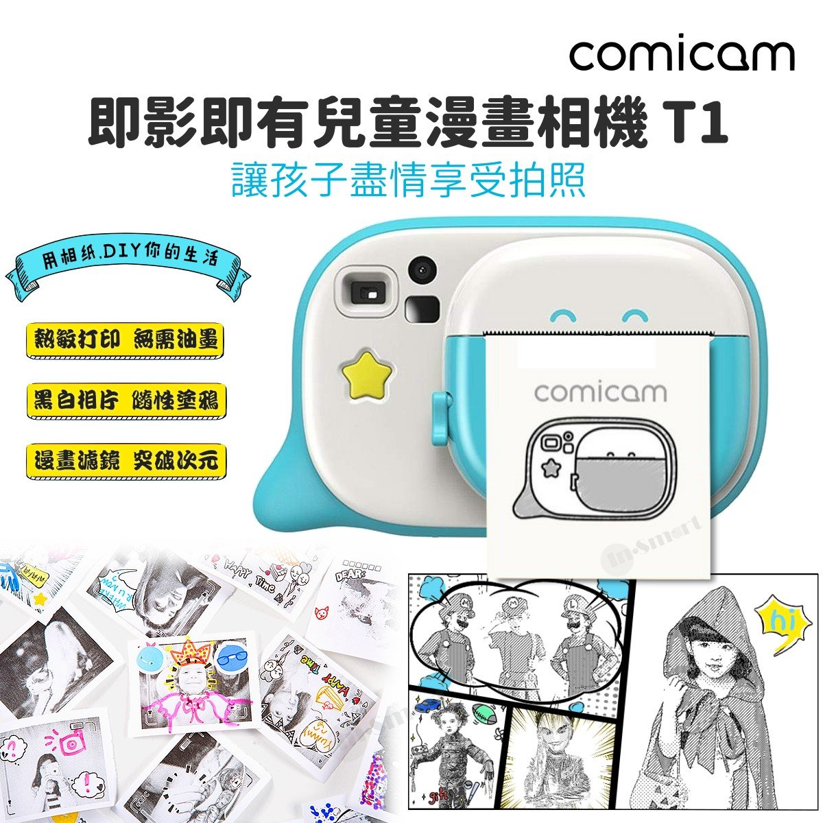 熱感即影即有漫畫兒童相機 T1 (藍色)
