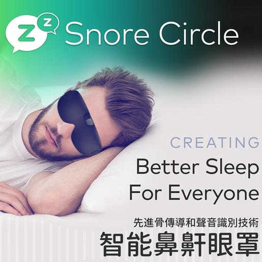 Snore circle | Smart Anti-Snoring Eye Mask | HKTVmall Online