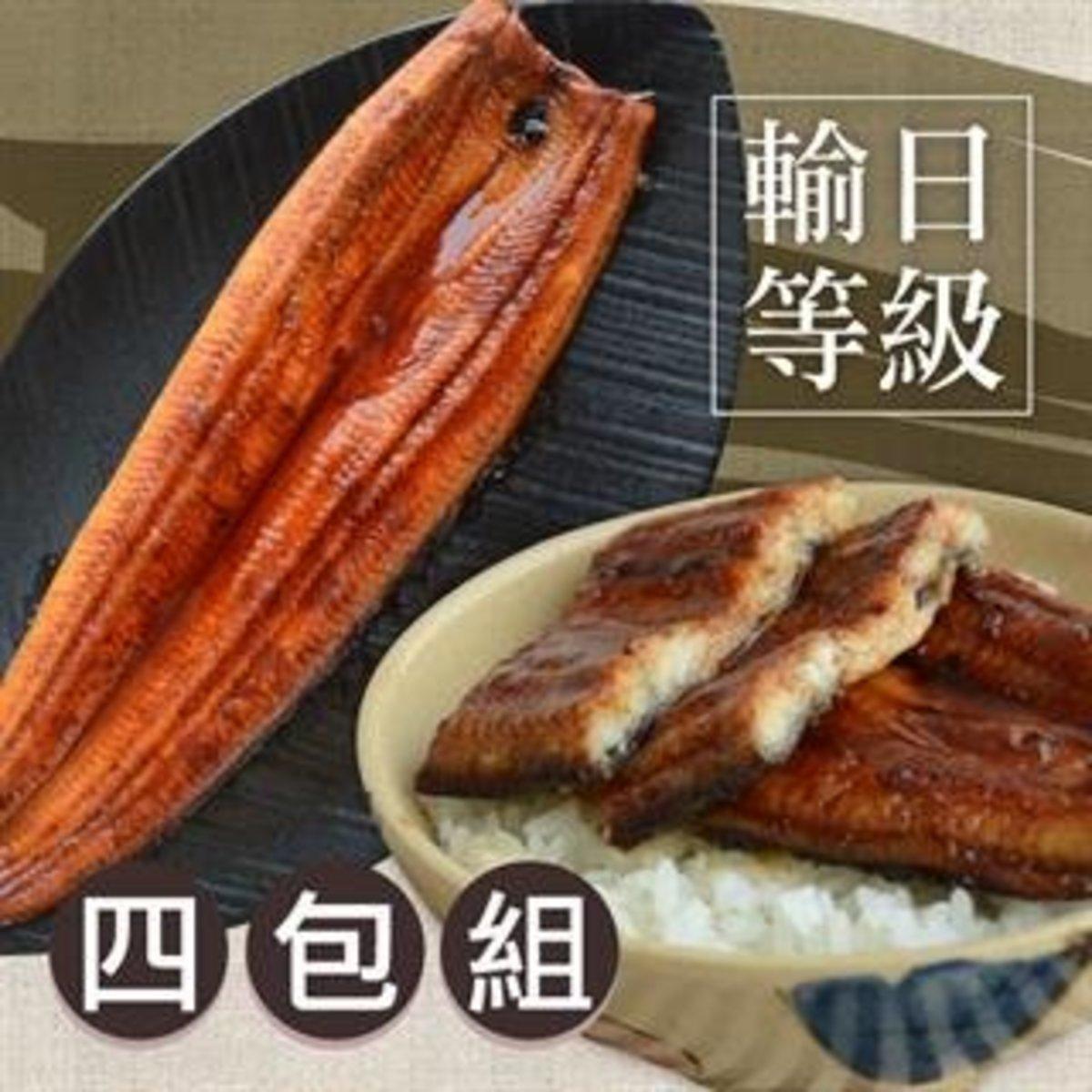 台灣出口日本頂級蒲燒鰻四包組[整尾長燒170gX2+半切100gX2]