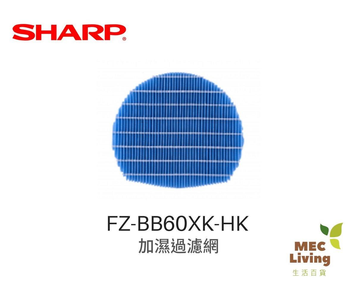 FZ-BB60XK-HK 加濕過濾網 (原裝行貨)