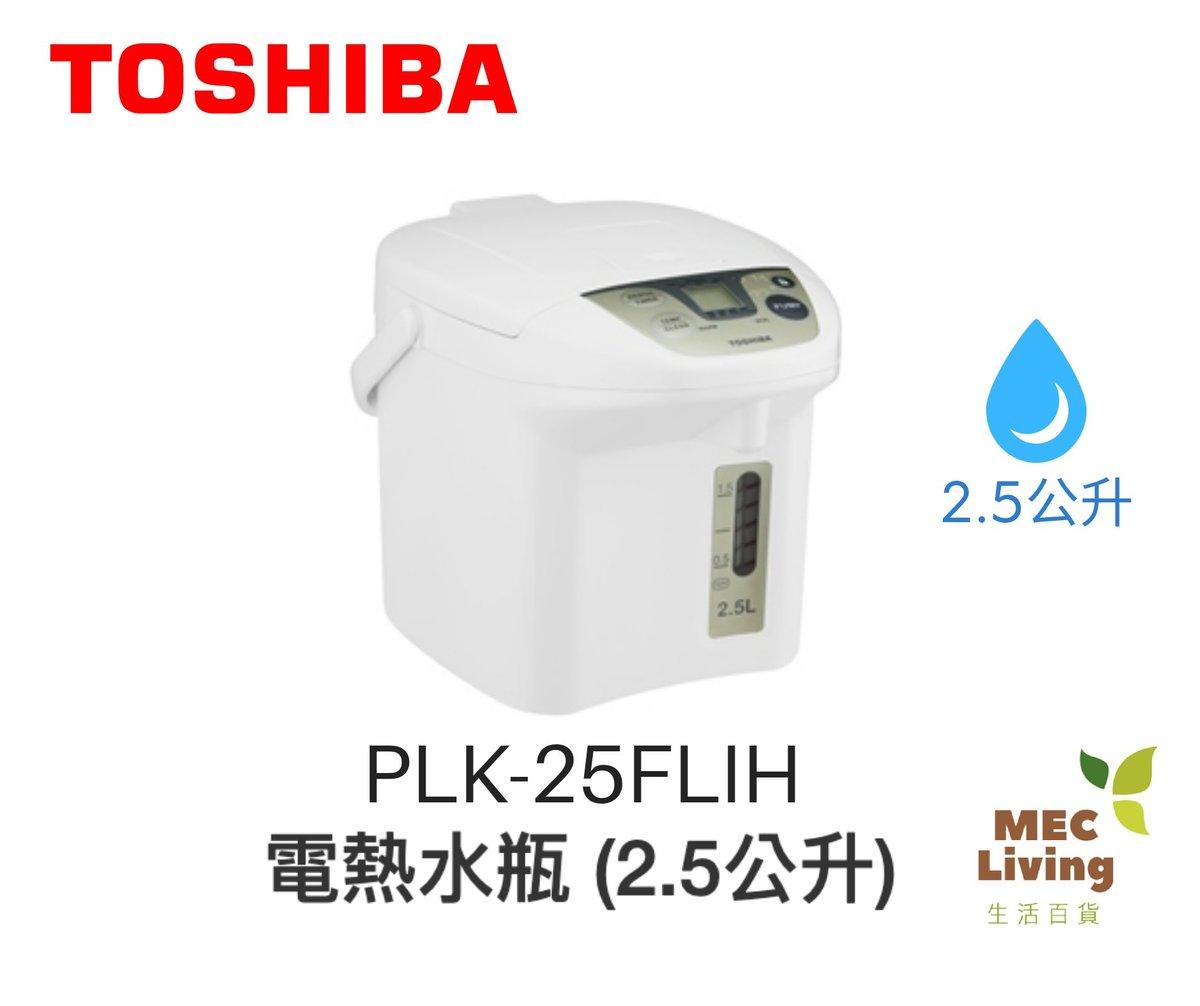 PLK-25FLIH  2.5 Liter Hot Pot Electric Water Dispenser