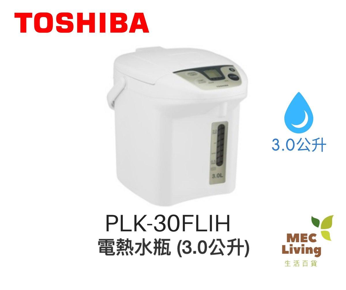 PLK-30FLIH  3 Liter Hot Pot Electric Water Dispenser