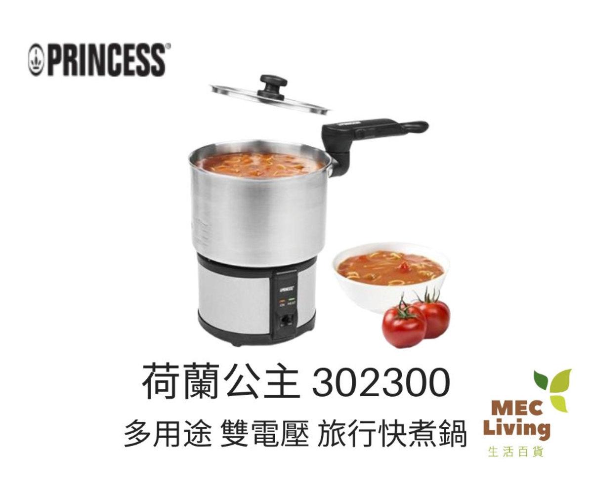 Princess 302300 荷蘭公主 雙電壓  旅行 快煮電鍋 (原裝行貨)