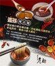 堅果辣沾麵 (3入/袋)