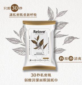 RELOVE 30秒私密肌弱酸清潔面膜濕紙巾