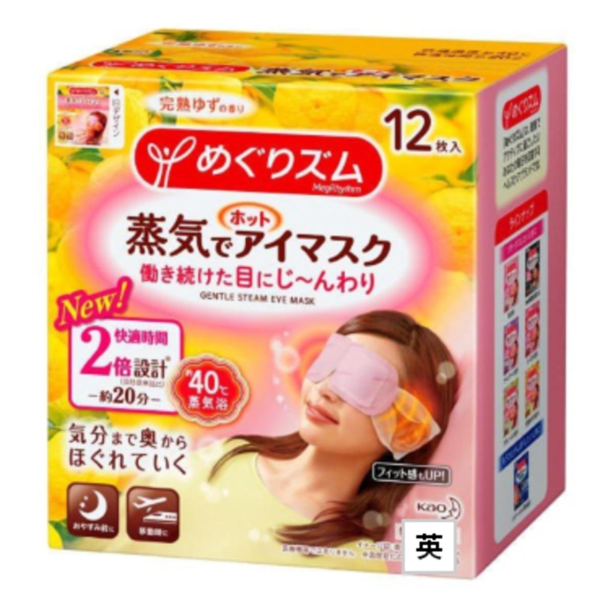 蒸氣感溫熱眼罩 (12片裝) - 柚子香氣 [2018 新版本]