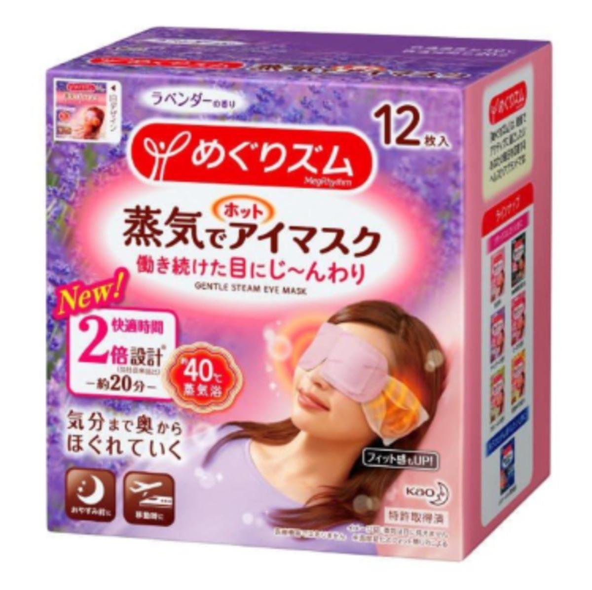 蒸氣感溫熱眼罩 (12片裝) - 薰衣草香氣