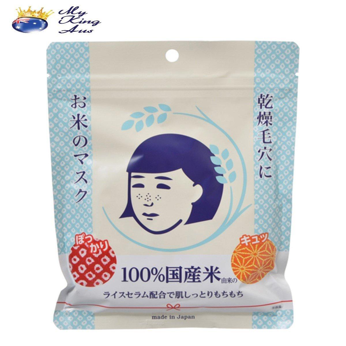 石澤研究所 - 毛穴撫子日本米精華保濕面膜 (1包10片) 藍色