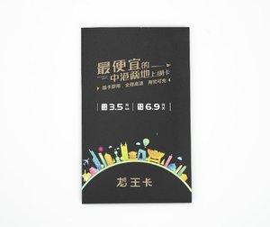 贈品_龍王卡 已儲12GB一年 中國內地 (用完可充值) 4G/3G 上網卡 數據卡 2019/12/31前啟用