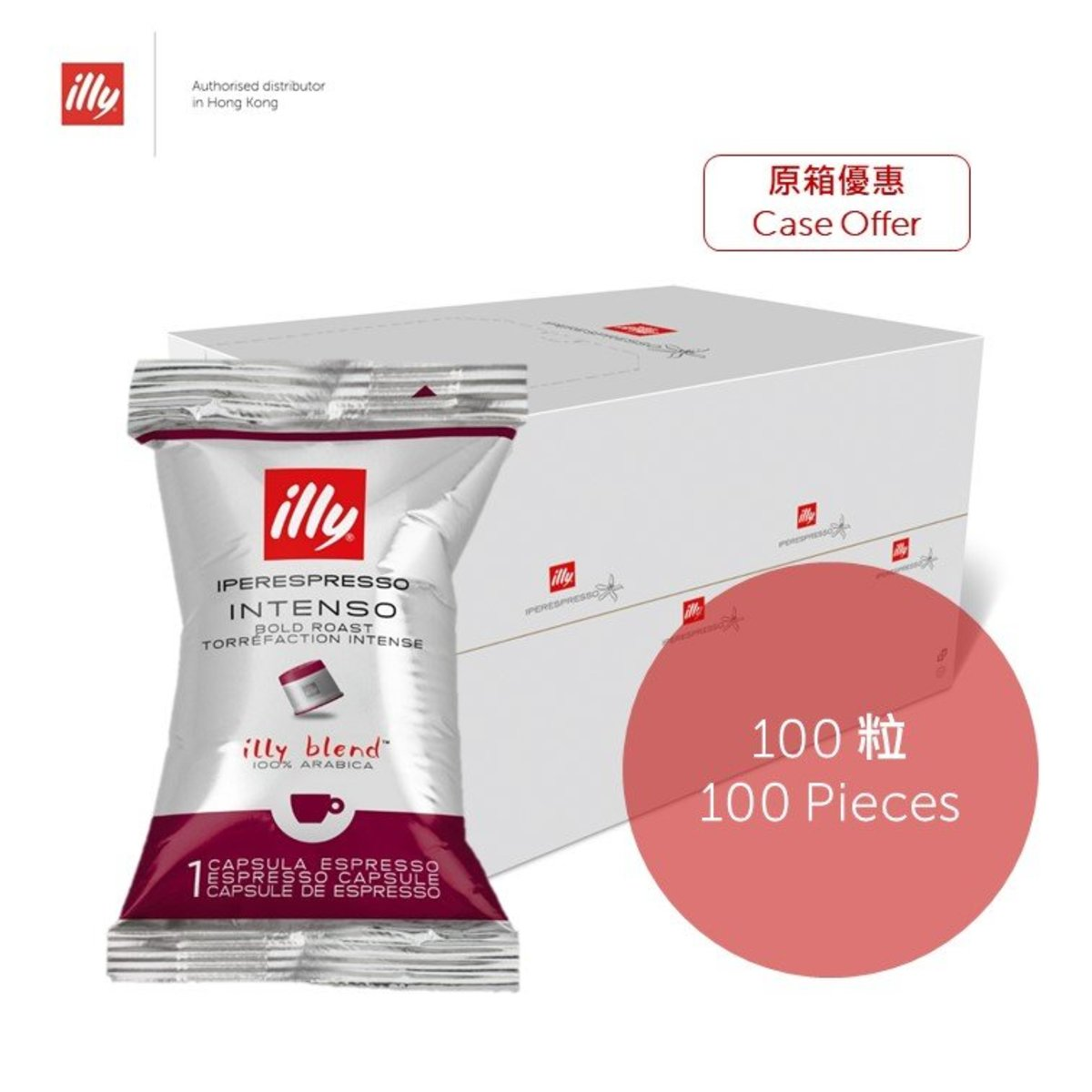 [Full Case] Iperespresso Espresso Capsule - Intenso - 100 individual pack