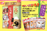 Pure Smile 日本藝術臉譜面膜-招福幸運(4pcs)