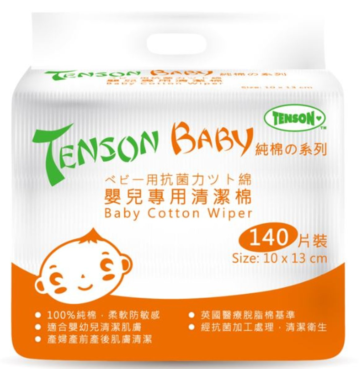 BABY Cleaning Cotton (140pcs) x 1