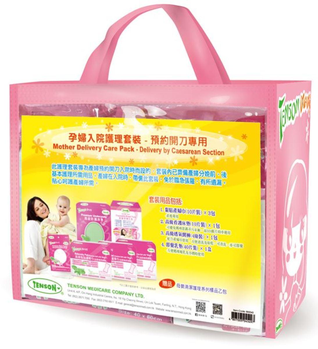 產婦入院走佬袋- 預約開刀專用 4897005045497