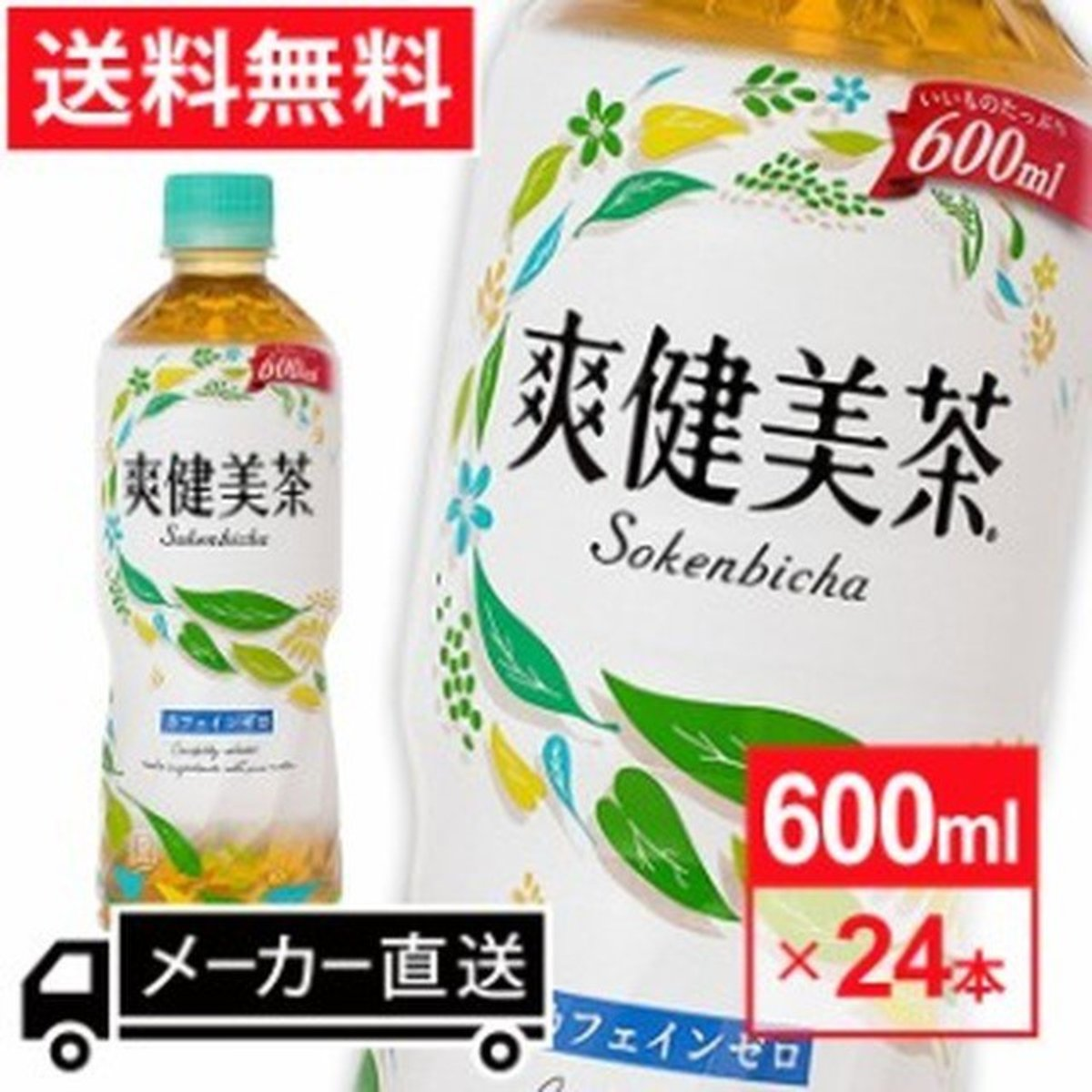 [full box] Non-Caffeine Sokenbicha 600ml x 24 4902102119450