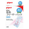 Breast milk freezer bags 80ml(20pcs)