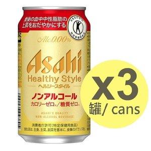 朝日 Asahi Healthy Style 無酒精啤酒 350ml x 3罐 (4904230043805)